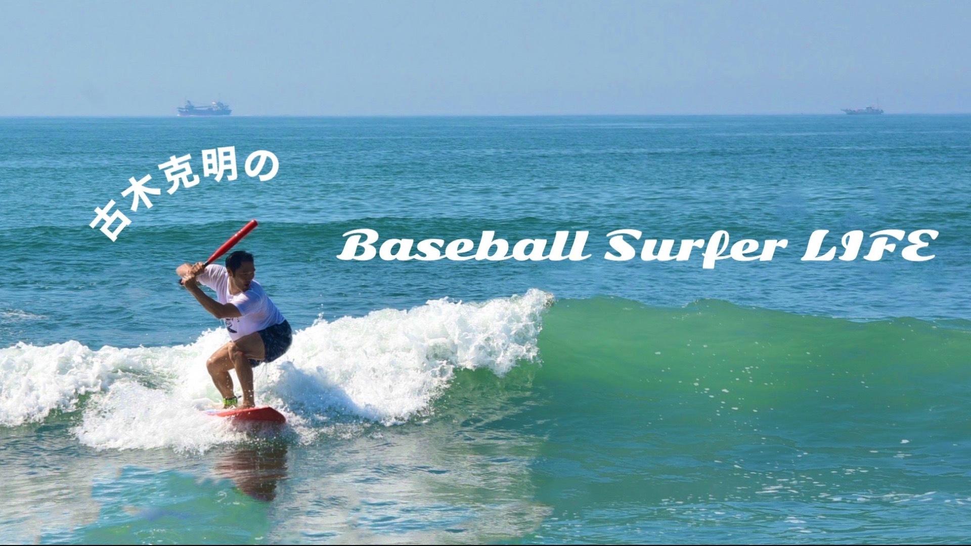 古木克明のBaseball Surfer LIFE