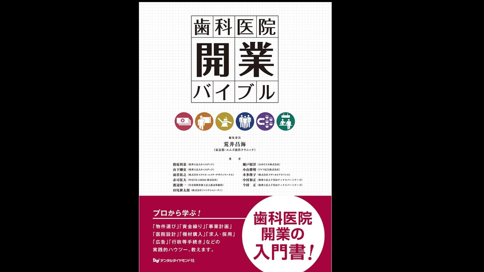 山下剛史|歯科医院専門税理士