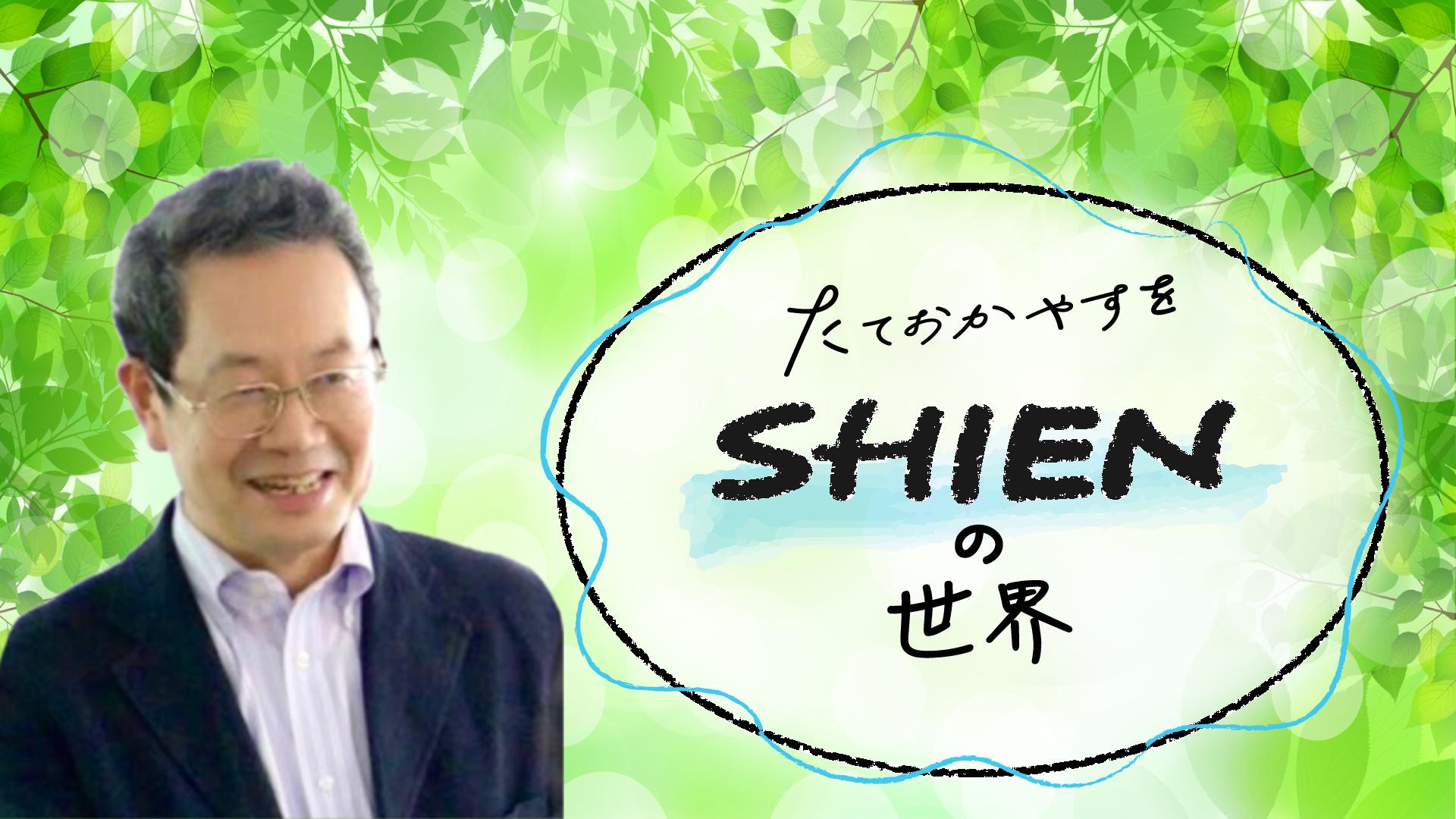 たておかやすを SHIENの世界