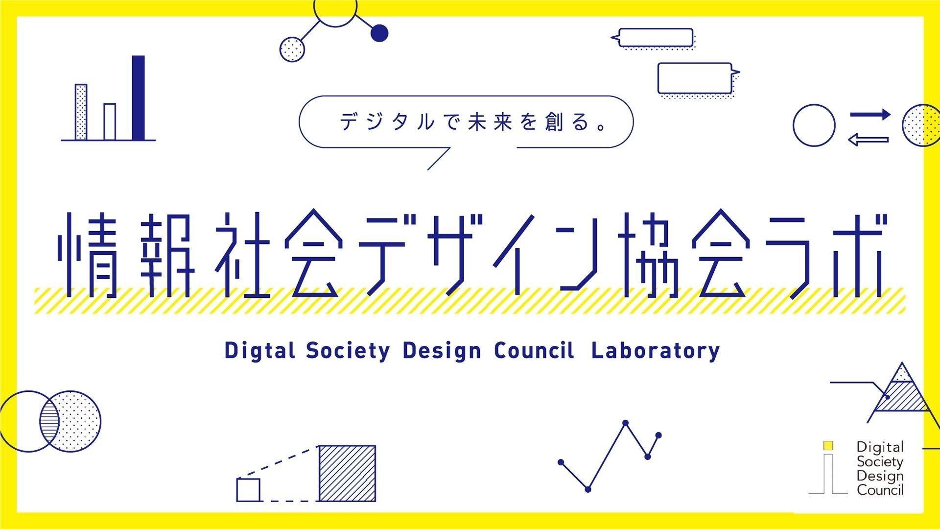 情報社会デザイン協会 - 情報社会デザイン協会ラボ - DMM オンラインサロン