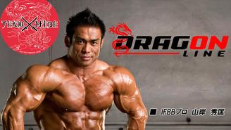 DragOn Line ~IFBB PRO 山岸秀匡サロン 山岸 秀匡(やまぎし ひでただ)