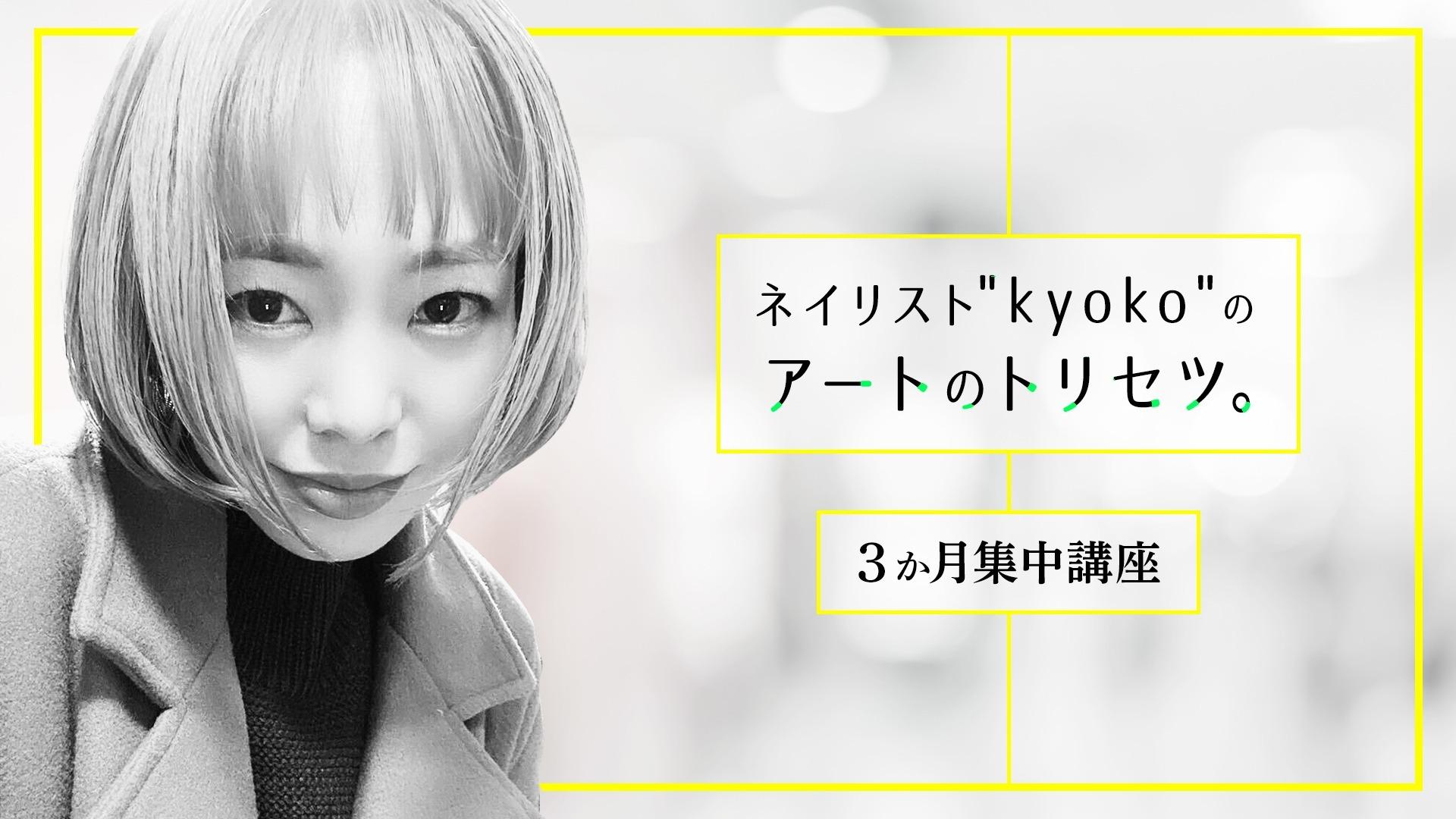 ネイリストkyokoのアートのトリセツ。3か月集中講座。