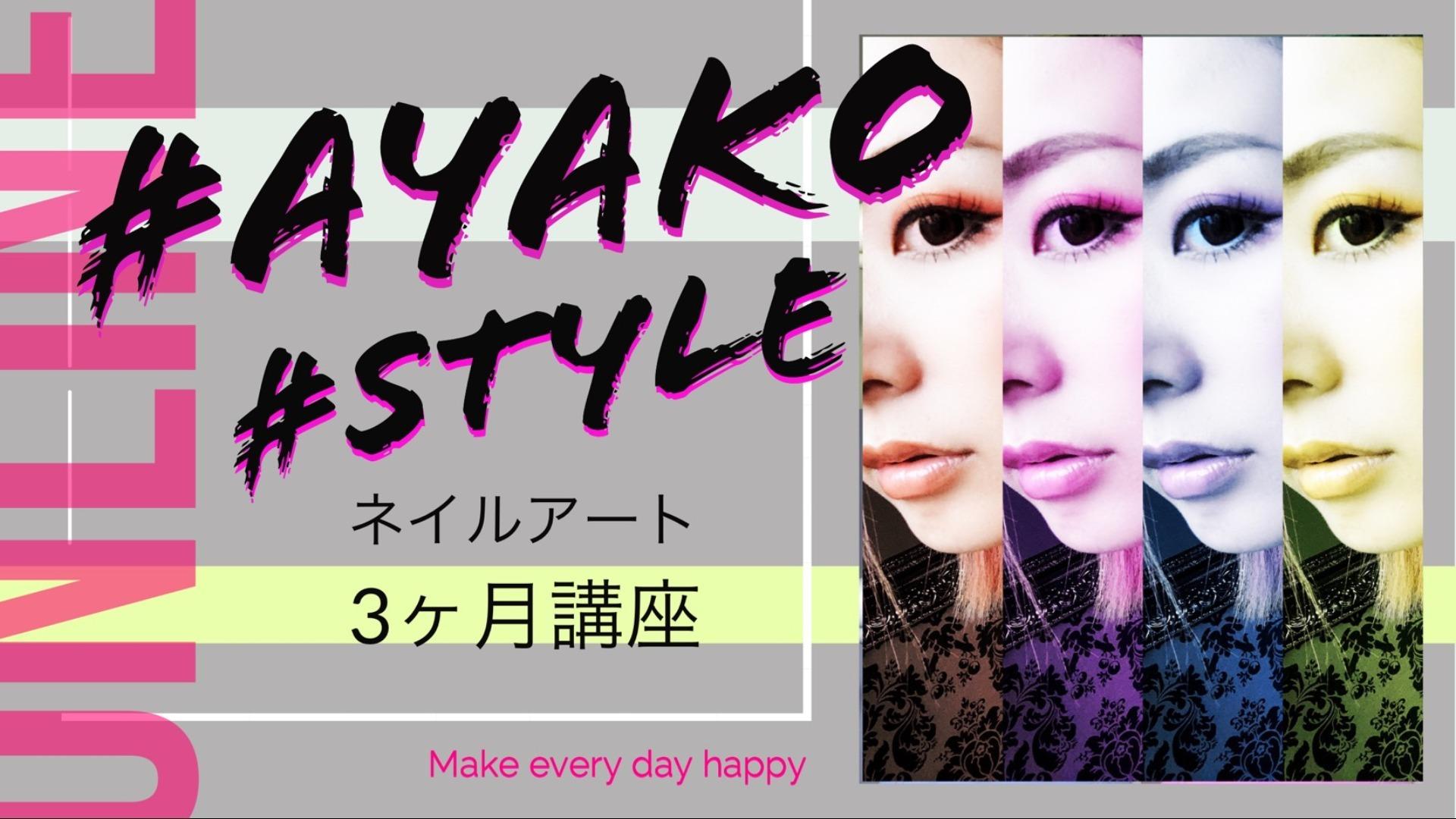 【9/1開講】 AYAKO styleで学べる!ネイルアート3ヶ月講座