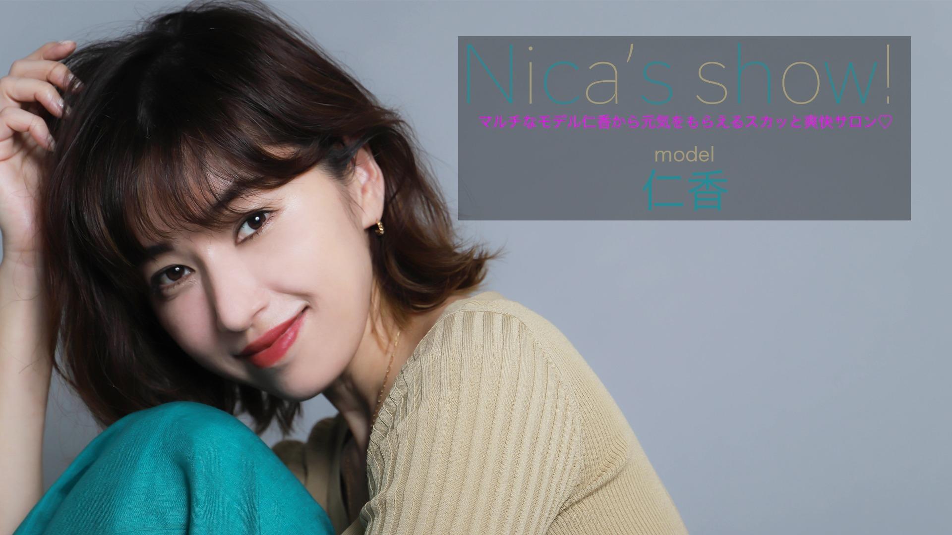 仁香 - Nica's show! - DMM オンラインサロン
