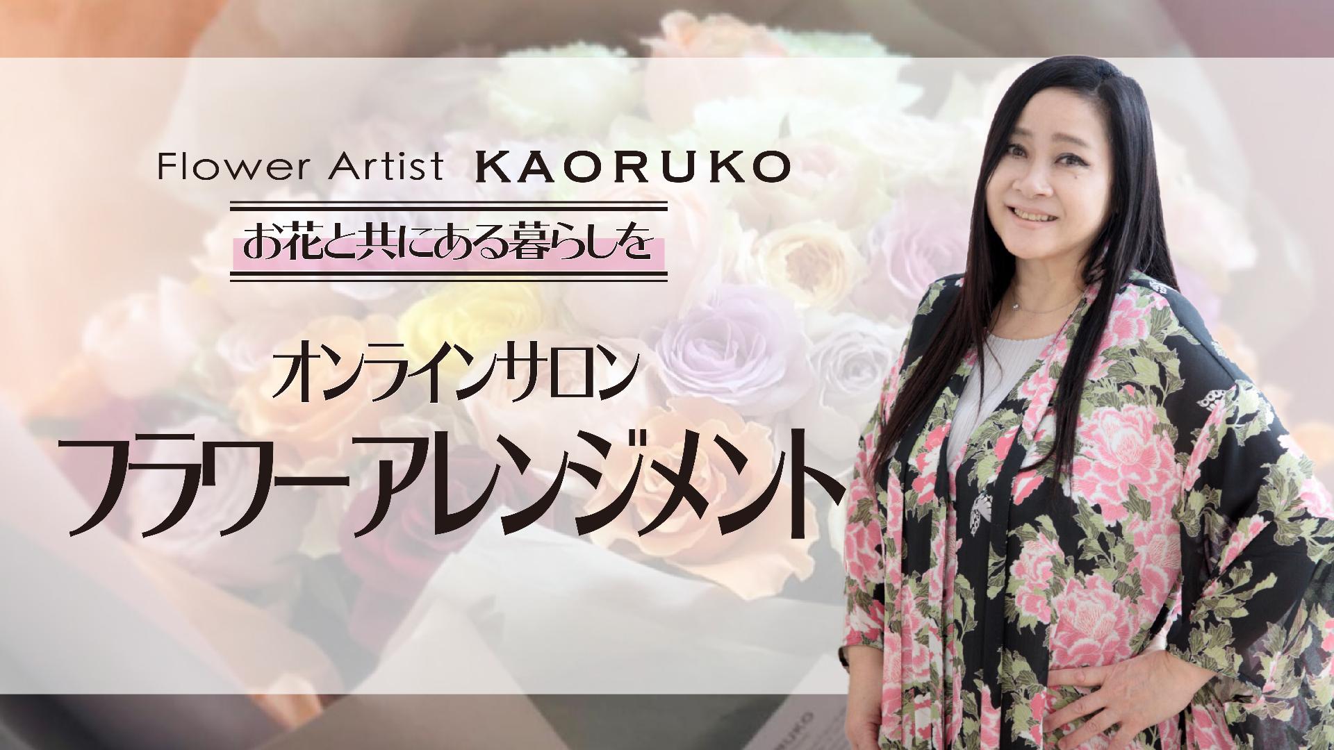 KAORUKO フラワーアレンジメント