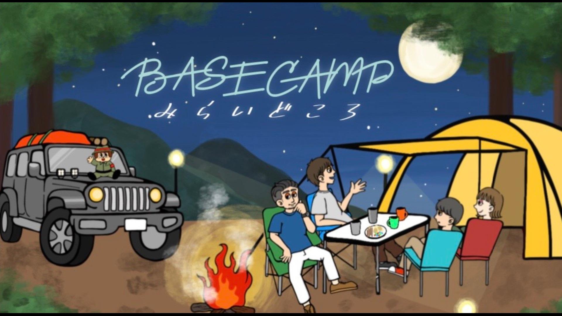 BASE CAMP|みらいどころ