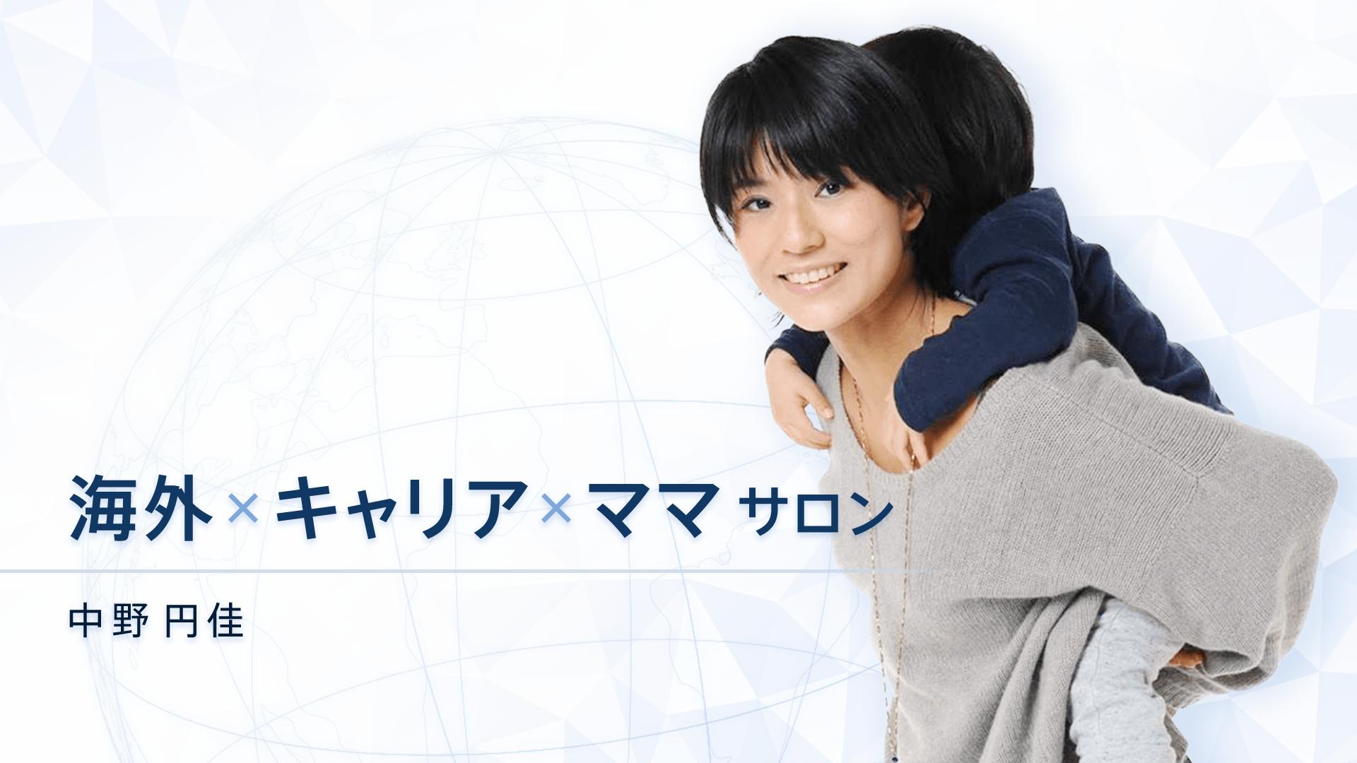 中野円佳 - 海外×キャリア×ママ サロン - DMM オンラインサロン