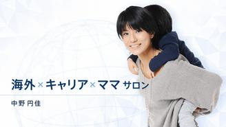 海外×キャリア×ママ サロン 中野円佳