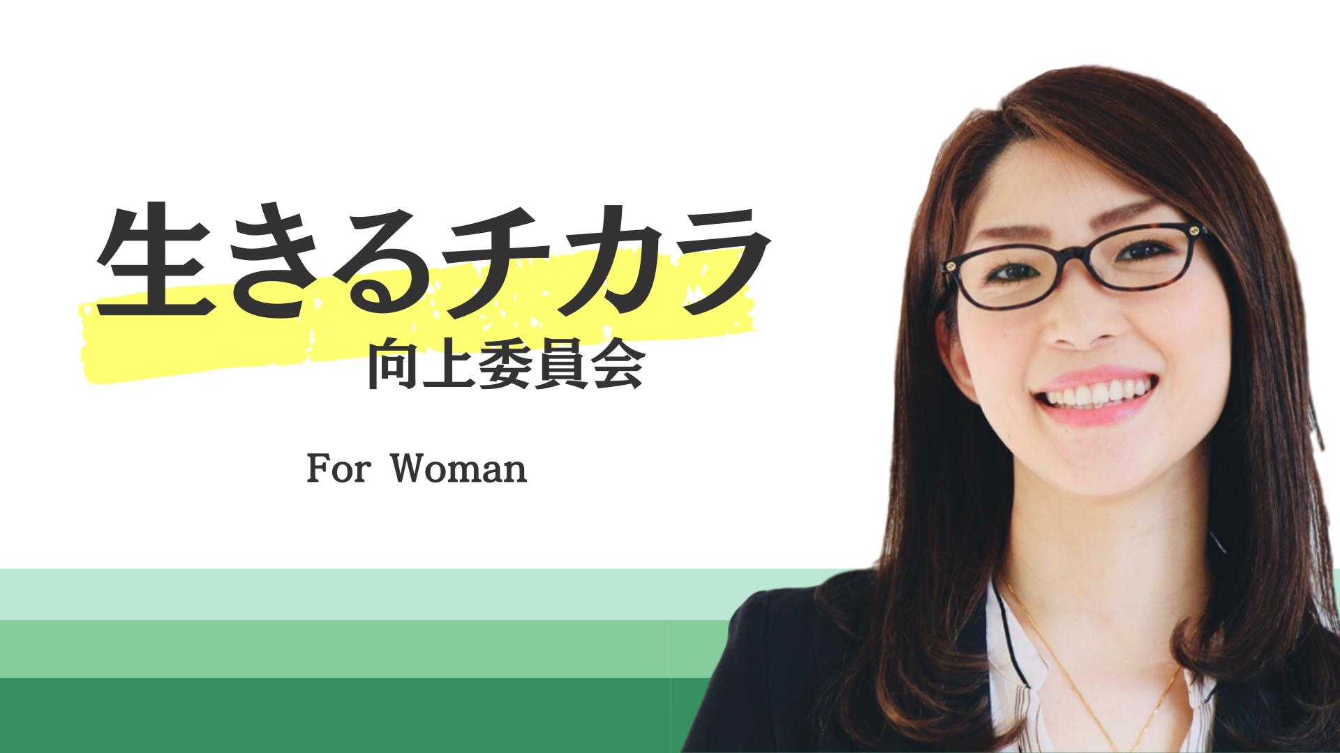 KYOKOの生きるチカラ向上委員会
