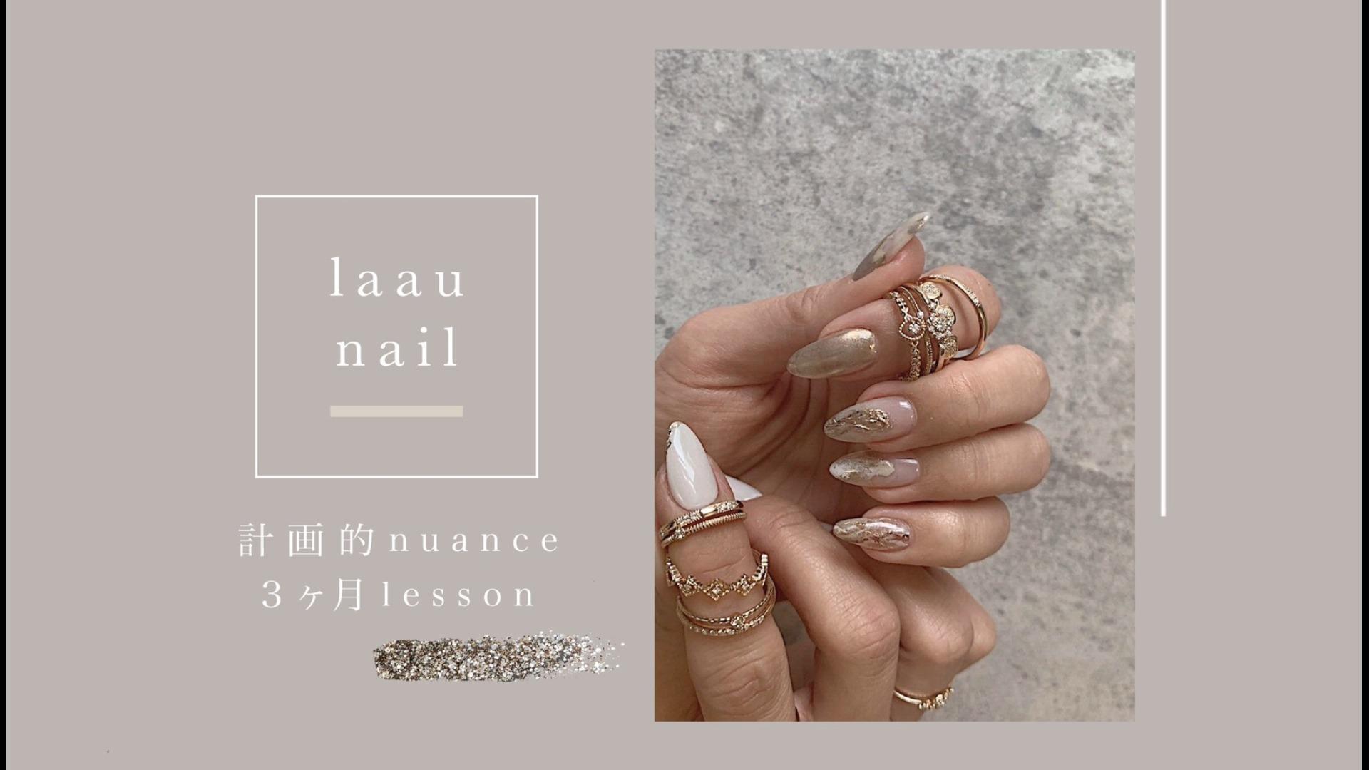 laau nail 計画的nuance 3ヶ月lesson