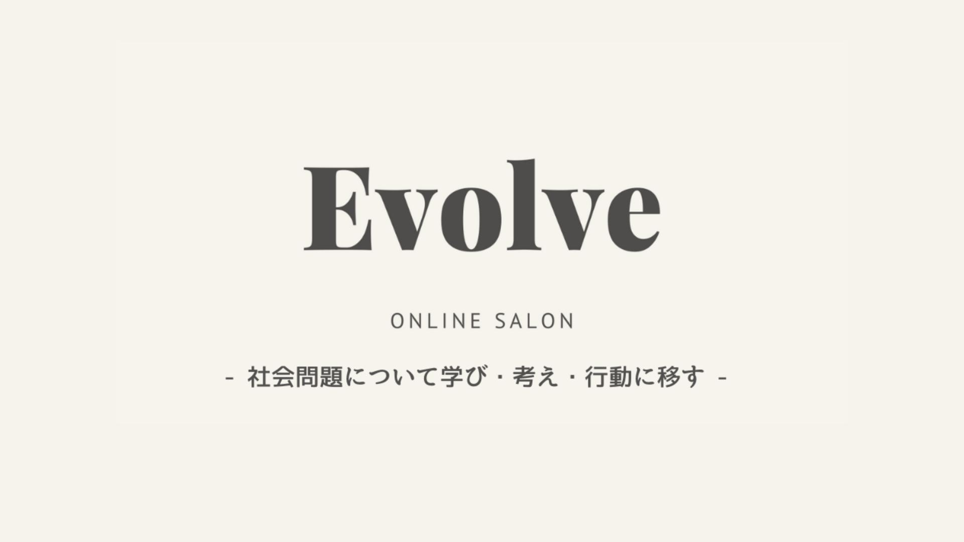 EVOLVE -社会問題について学び・行動するオンラインコミュニティ-