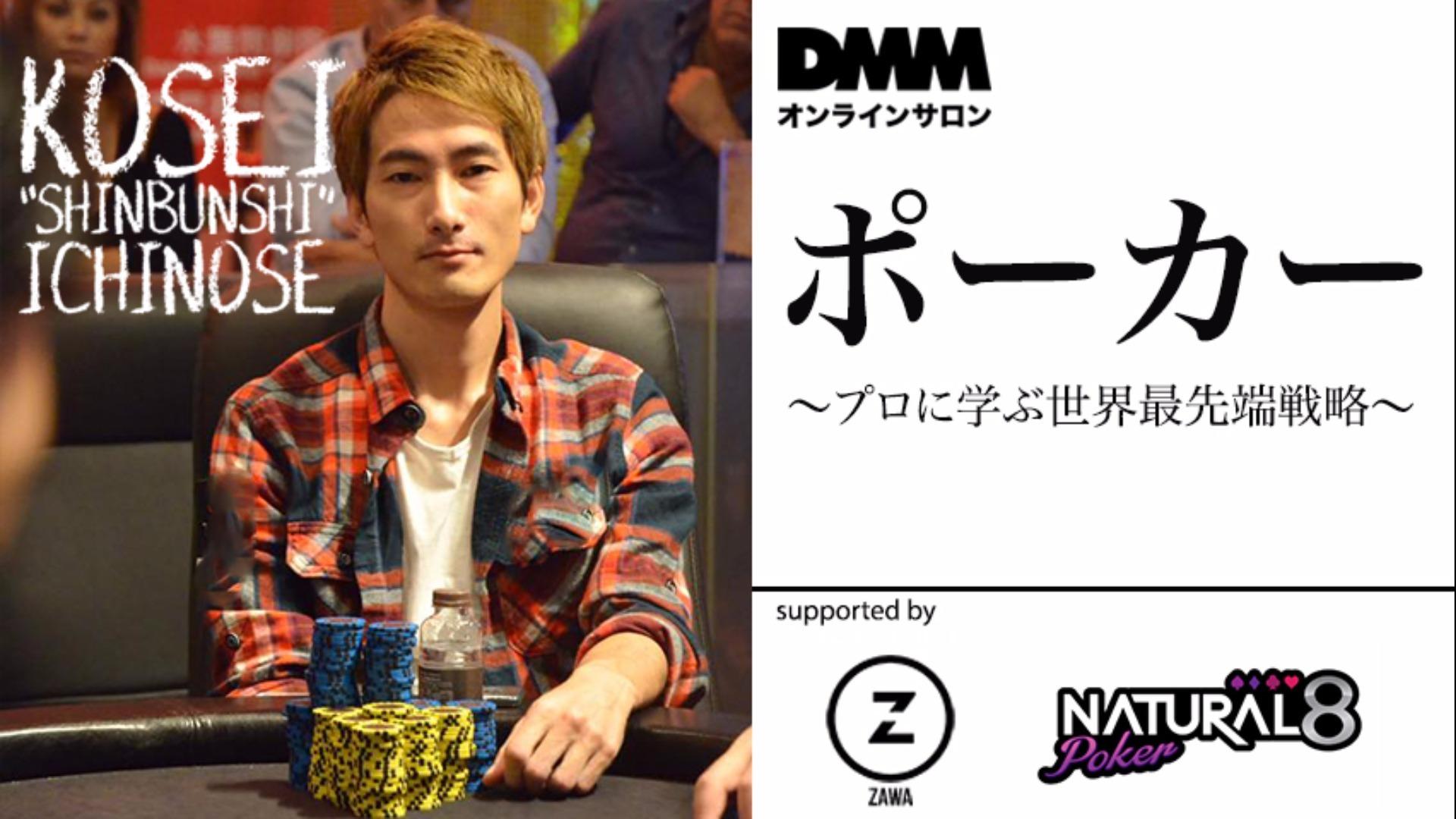 ポーカー 〜プロに学ぶ世界最先端戦略〜