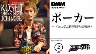 ポーカー 〜プロに学ぶ世界最先端戦略〜 一ノ瀬公聖 shinbunshi