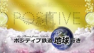 ポジティブ鉄道 地球行き 車掌:The Planet from Nebula