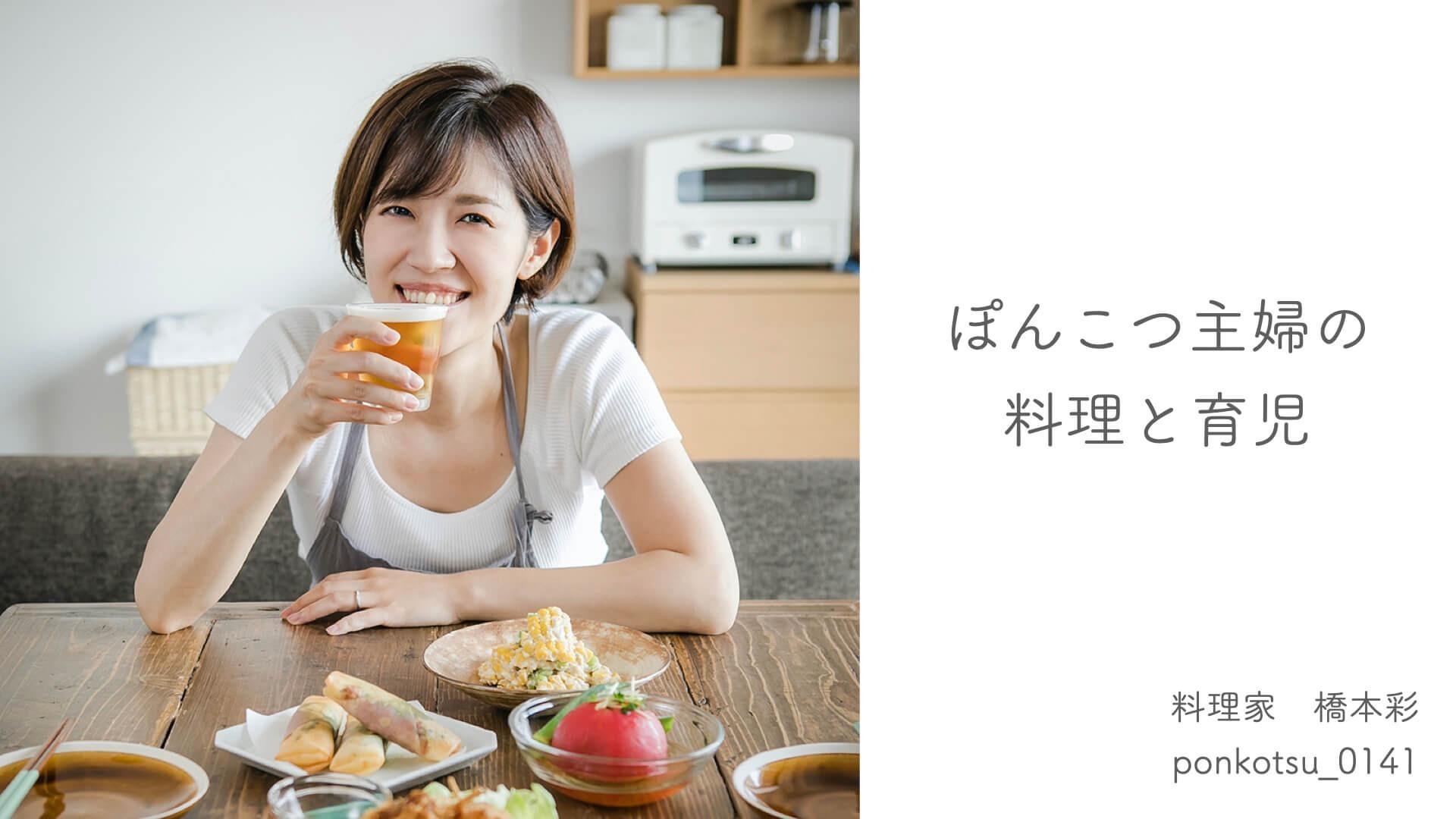 ぽんこつ主婦の料理と育児