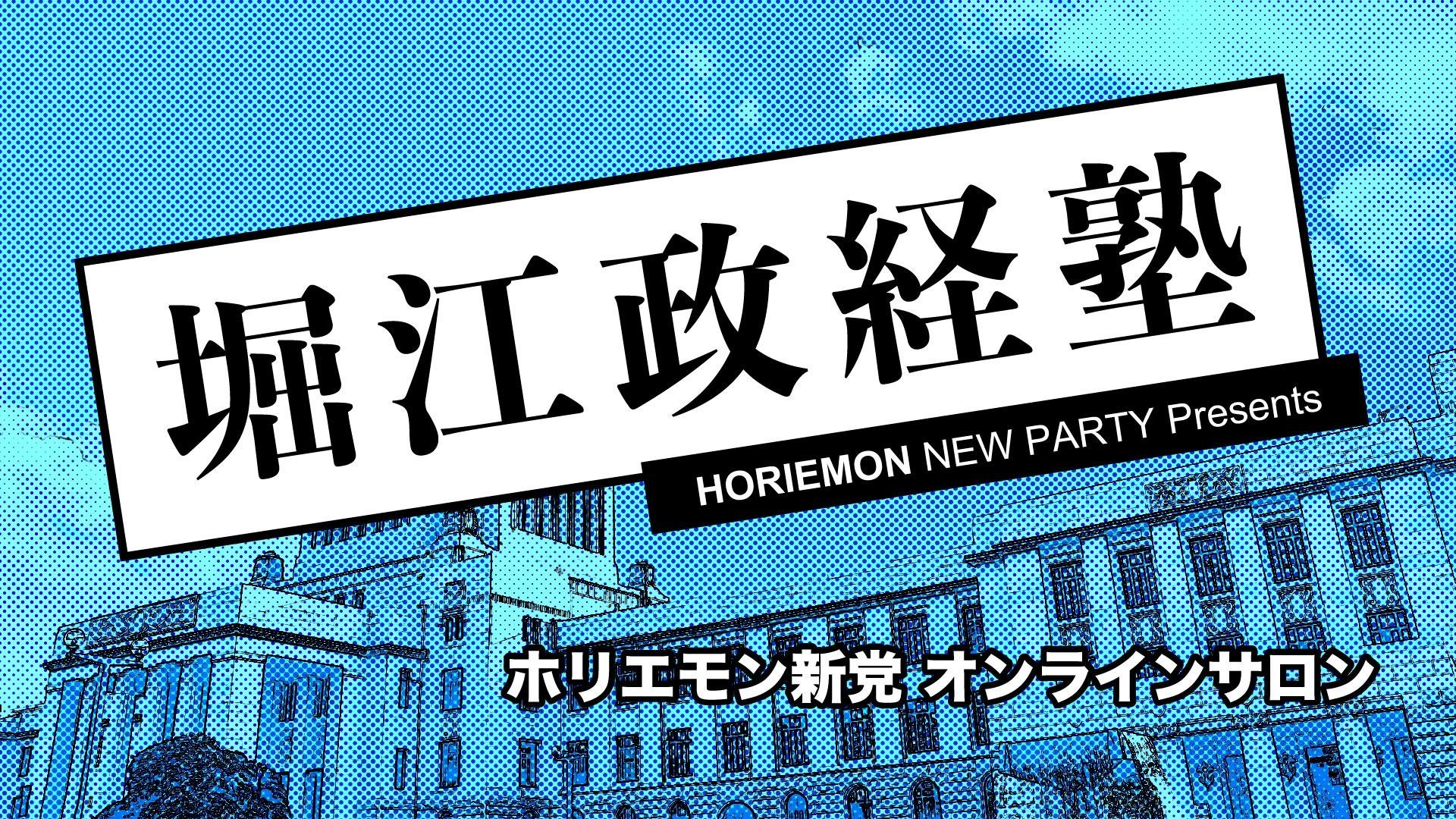 堀江政経塾
