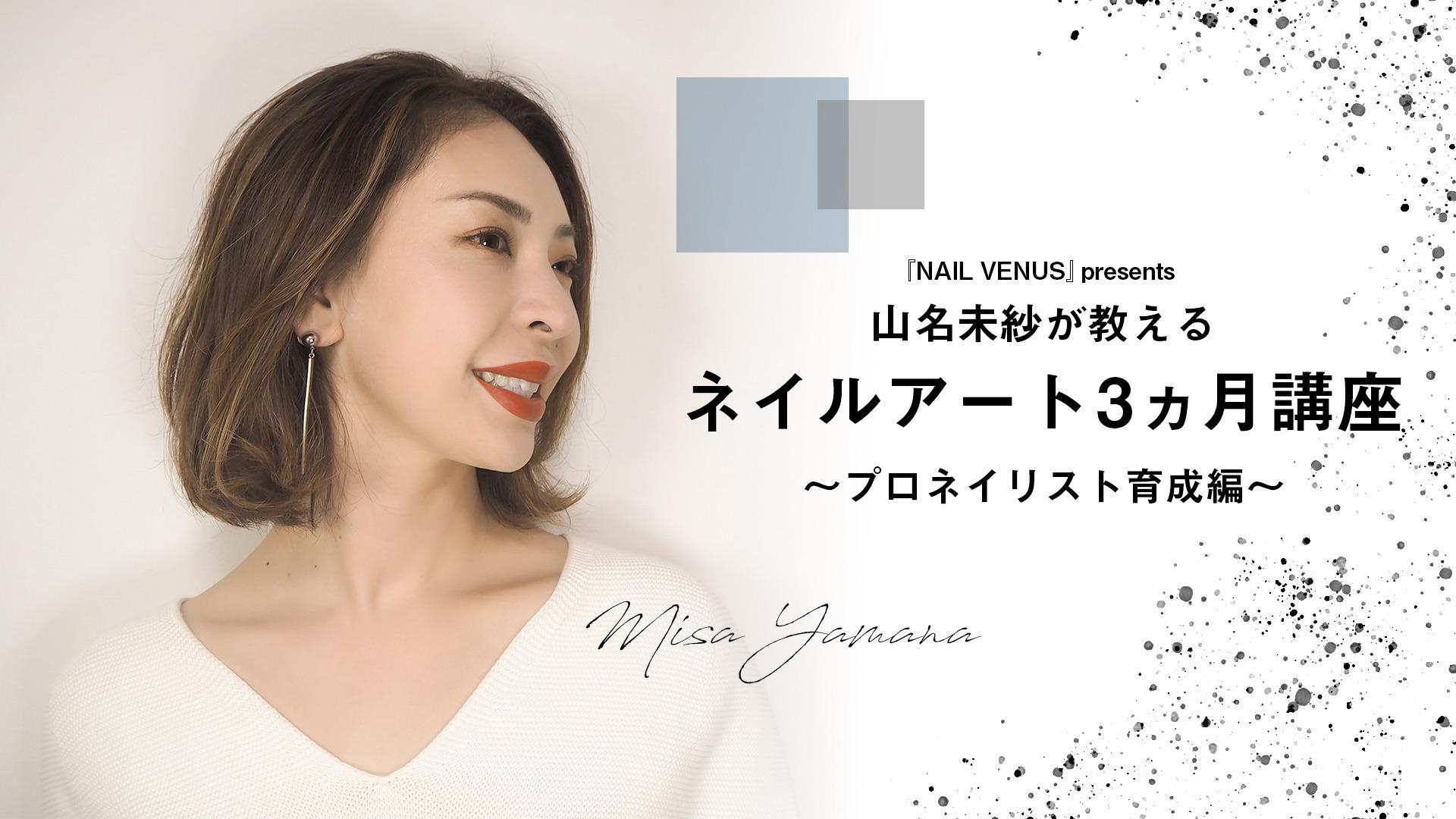 山名未紗が教えるネイルアート3ヵ月講座~プロネイリスト育成編~