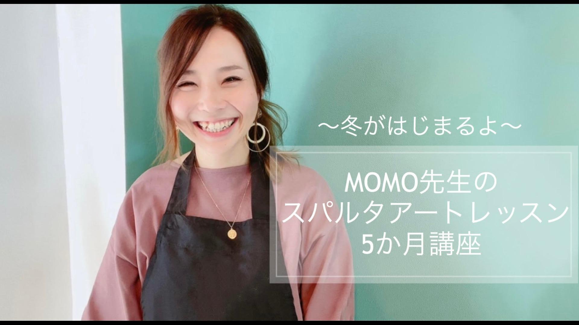 【第二期】MOMO先生のスパルタアートレッスン〜5ヵ月講座〜