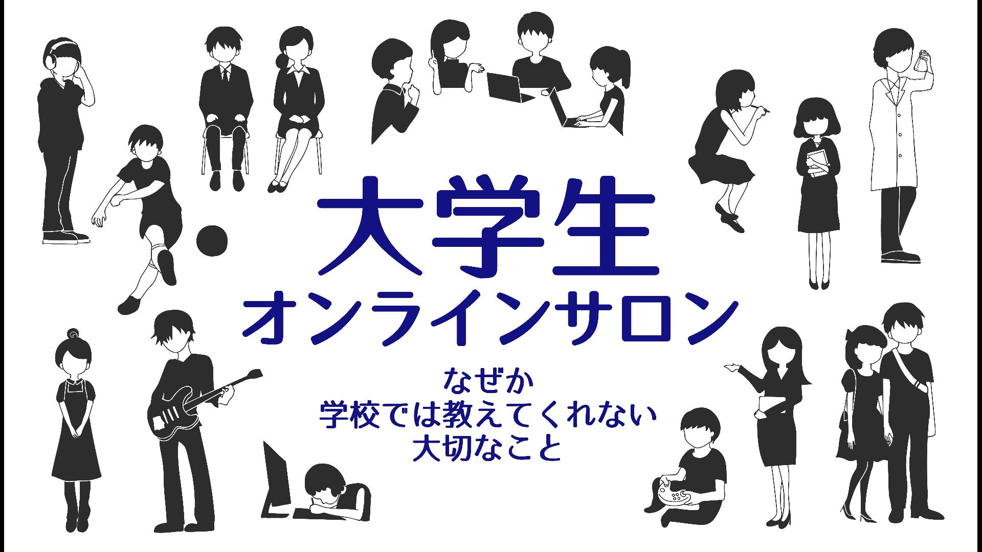芳野真弥(よしのしんや) - 大学生オンラインサロン - DMM オンラインサロン