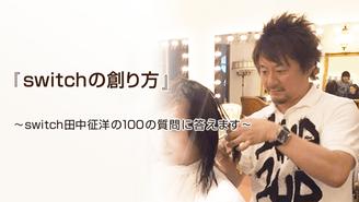 『switchの創り方』〜田中征洋の「100の質問に答えます」〜 田中征洋