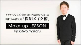 明日から使える「撮影メイク術」 by K-two masaru 大内勝