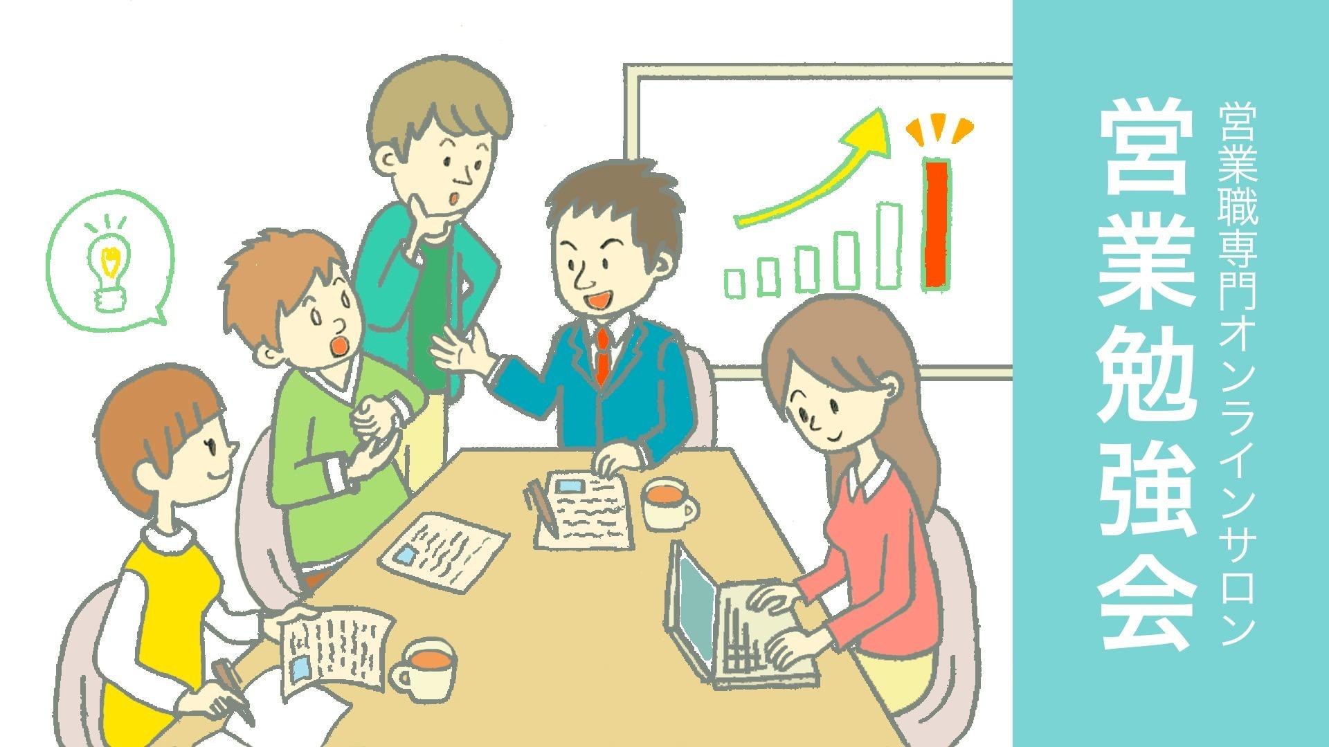 第三営業部〜稼ぎたい・成長したい仲間が集まる営業勉強会〜