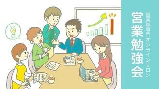 第三営業部〜稼ぎたい・成長したい仲間が集まる営業勉強会〜 笹田裕嗣