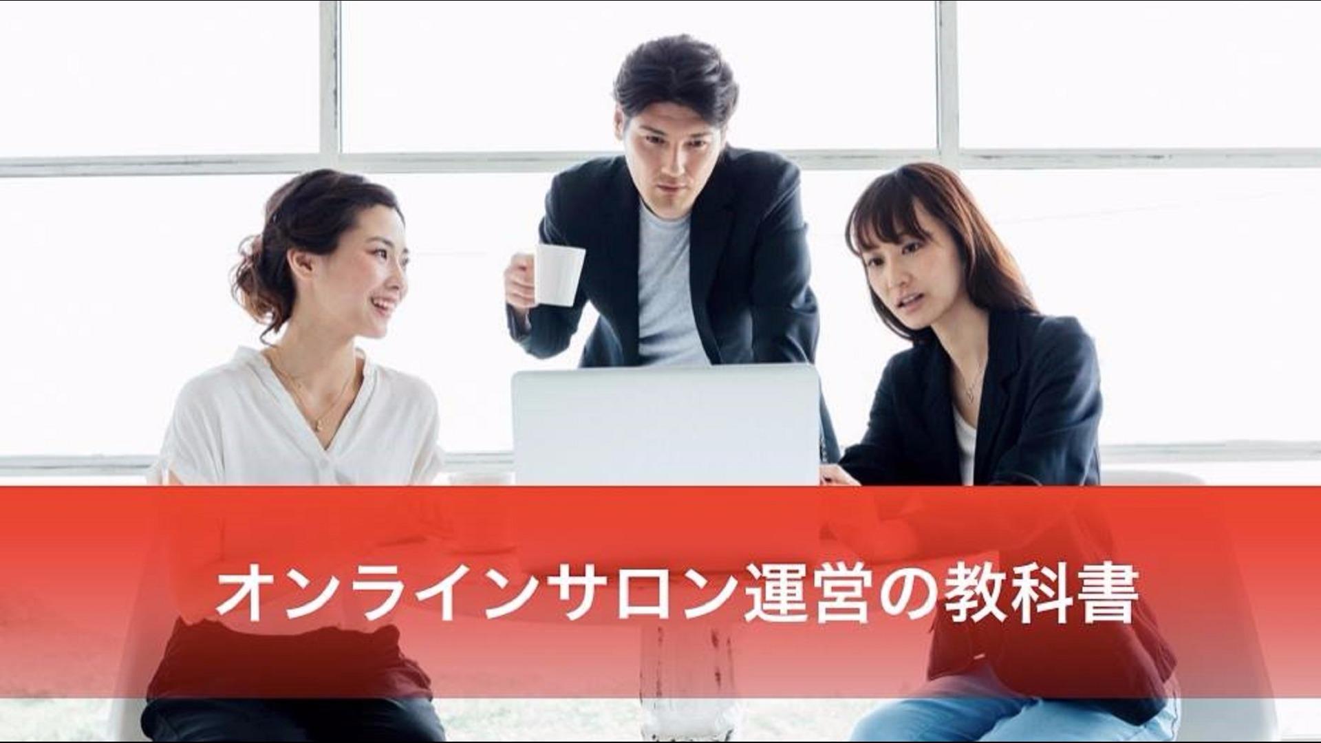 中里桃子 - オンラインサロン運営の教科書 - DMM オンラインサロン