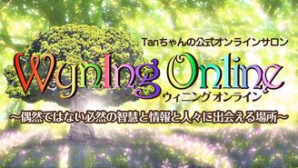TanちゃんのWynIng Online(ウィニングオンライン) Tanちゃん