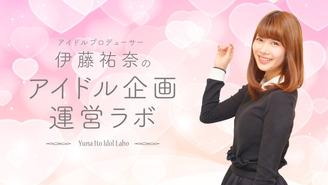 アイドルプロデューサー伊藤祐奈のアイドル企画運営ラボ 伊藤祐奈