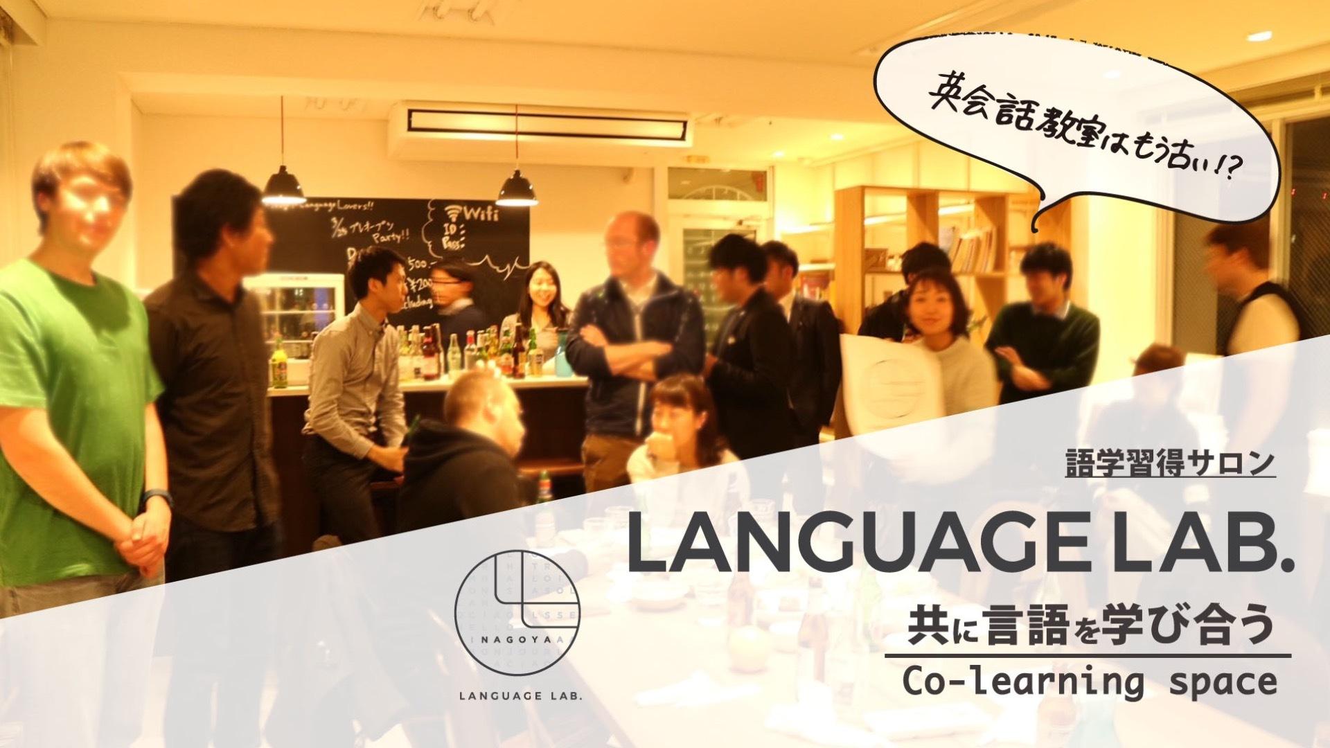 japan language lovers language lab 英会話授業受け放題 名古屋