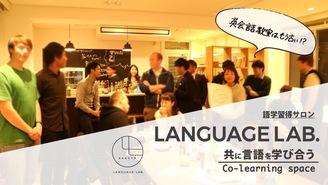 Language LAB.(英会話授業受け放題)@名古屋 Japan Language Lovers