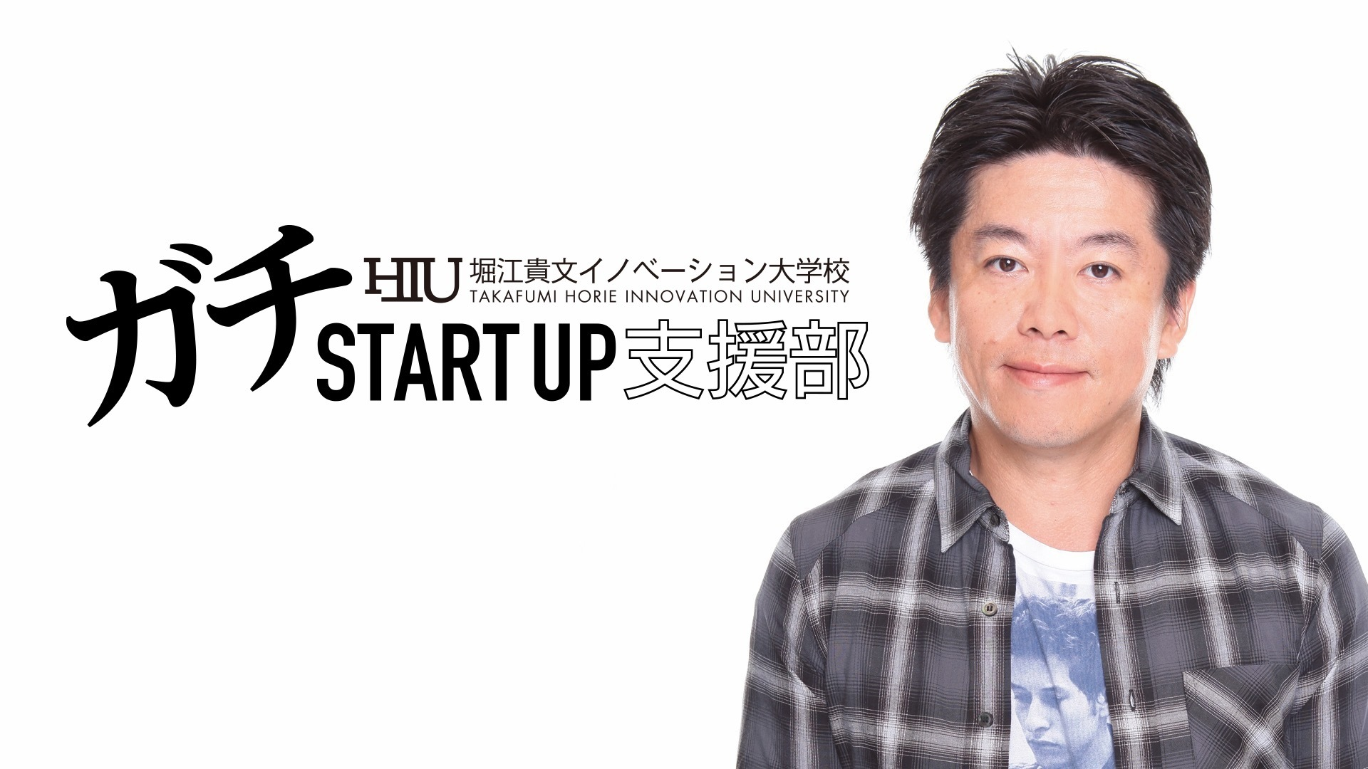 堀江貴文イノベーション大学校ガチスタートアップ支援部