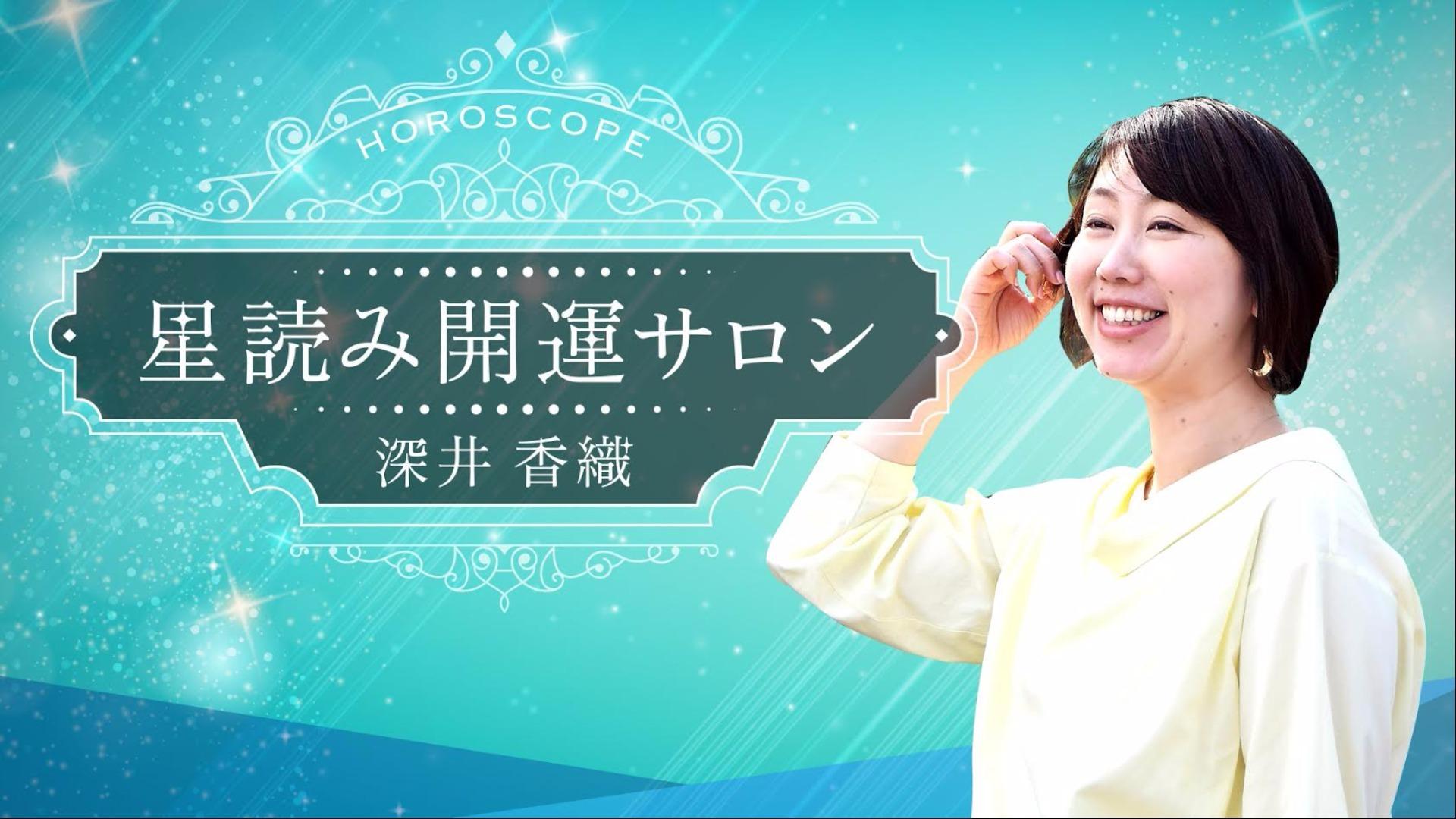 星読み開運ガイド 深井香織 - 星読み開運サロン - DMM オンラインサロン