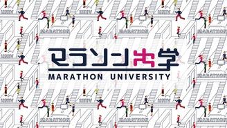 マラソン大学 〜ケガせず自己ベスト達成したいランナーのための学校〜 白方健一/木村誠