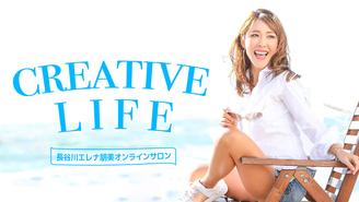 CREATIVE LIFE 長谷川エレナ朋美