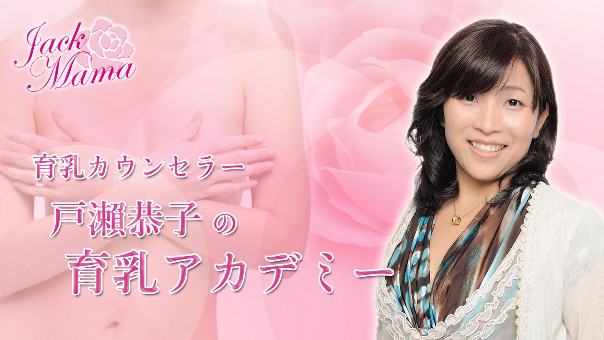 育乳カウンセラー 戸瀨恭子の育乳アカデミー