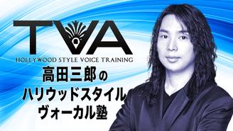 TVA-高田三郎のハリウッドスタイル ヴォーカル塾 高田三郎