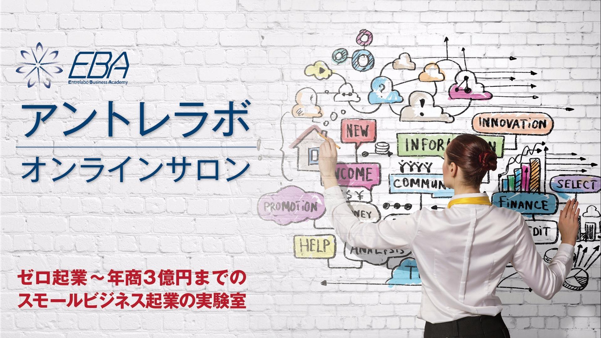 北野哲正 - アントレラボ|オンラインサロン - DMM オンラインサロン