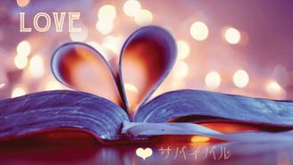 LOVE★サバイバル Vani・アレクサンダー陽子