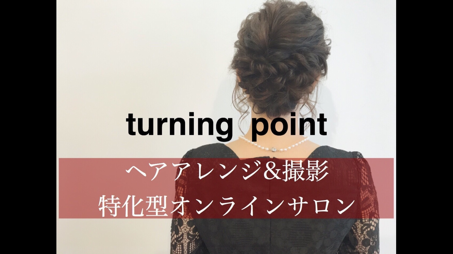 水野 年朗 (ミズノ トシロウ)写真上 - turning point ヘアアレンジ&撮影 特化型オンラインサロン - DMM オンラインサロン