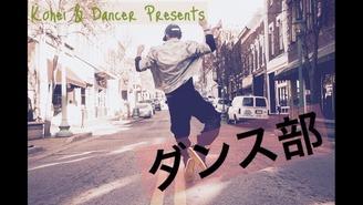 #ダンス部 kohei ダンサー