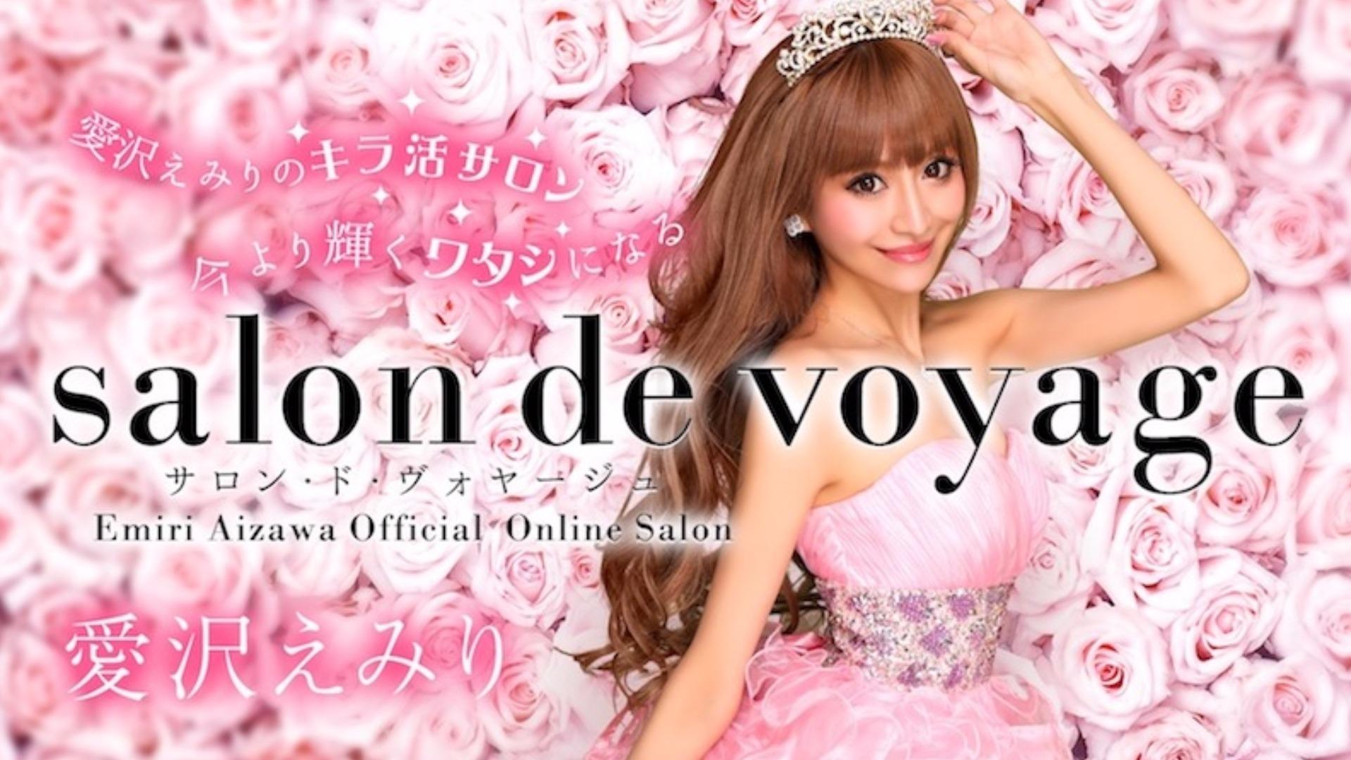 愛沢えみり - salon de voyage キャバ嬢社長の起業術 - DMM オンラインサロン