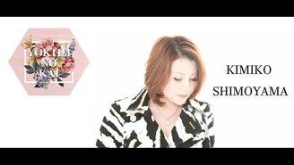 ~心の『美』・『健康』・『豊かさ』の共存~YOKIHI NO KAI KIMIKO SHIMOYAMA