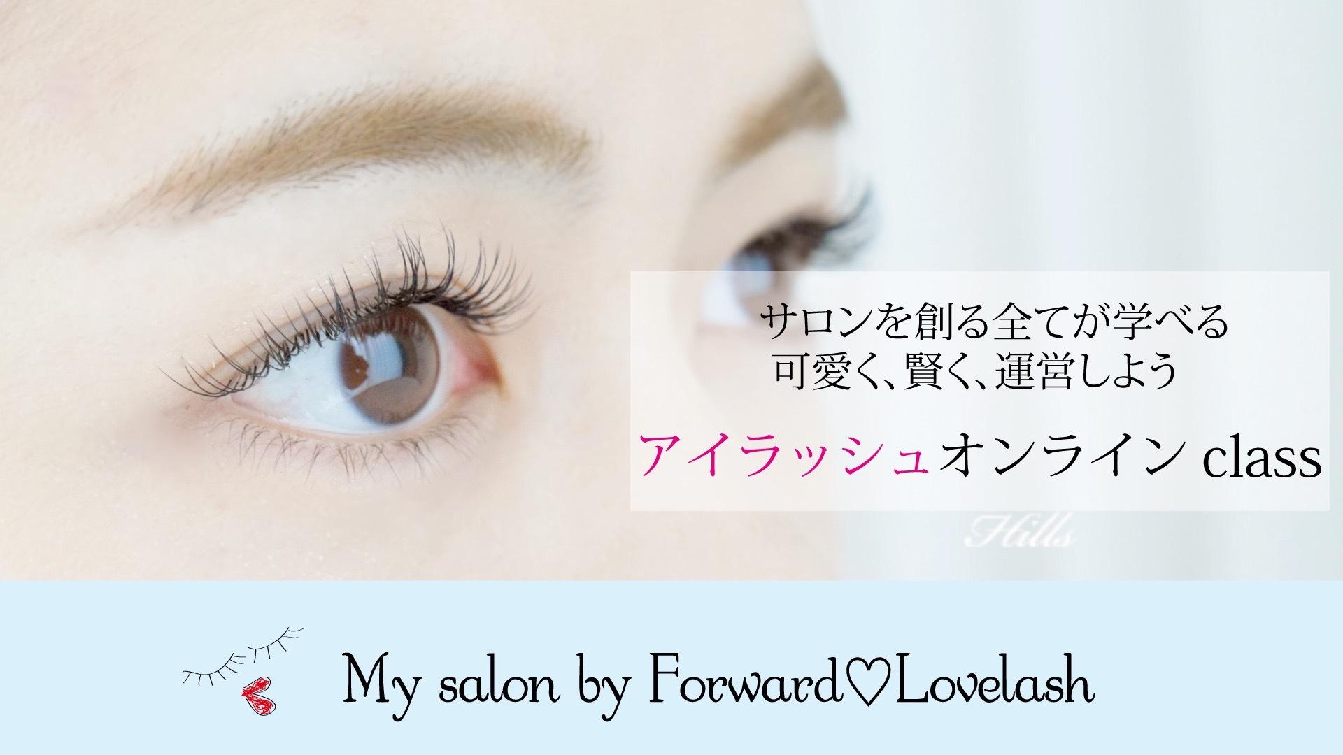 西村さやか/小川聡子/徳永侑子 - My Salon by Forward♡Lovelash - DMM オンラインサロン