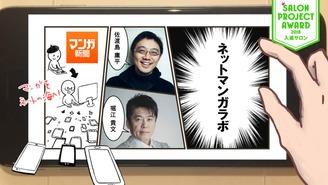 ネットマンガラボ 株式会社マンガ新聞