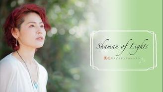 Shaman of Lights ~ 優花のスピリチュアルレッスン ~ 優花
