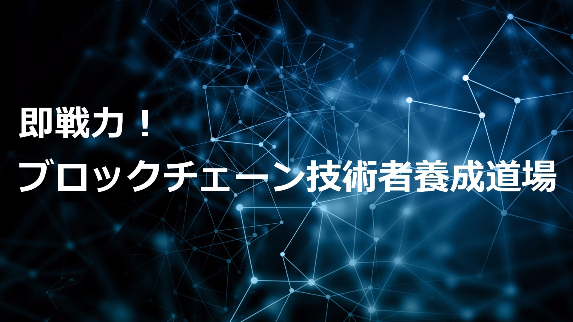 コンセンサス・ベイス株式会社 志茂 博 - 即戦力ブロックチェーン技術者養成道場 - DMM オンラインサロン