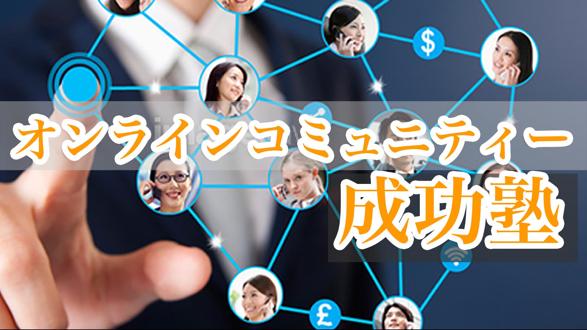 オンラインコミュニティ成功塾