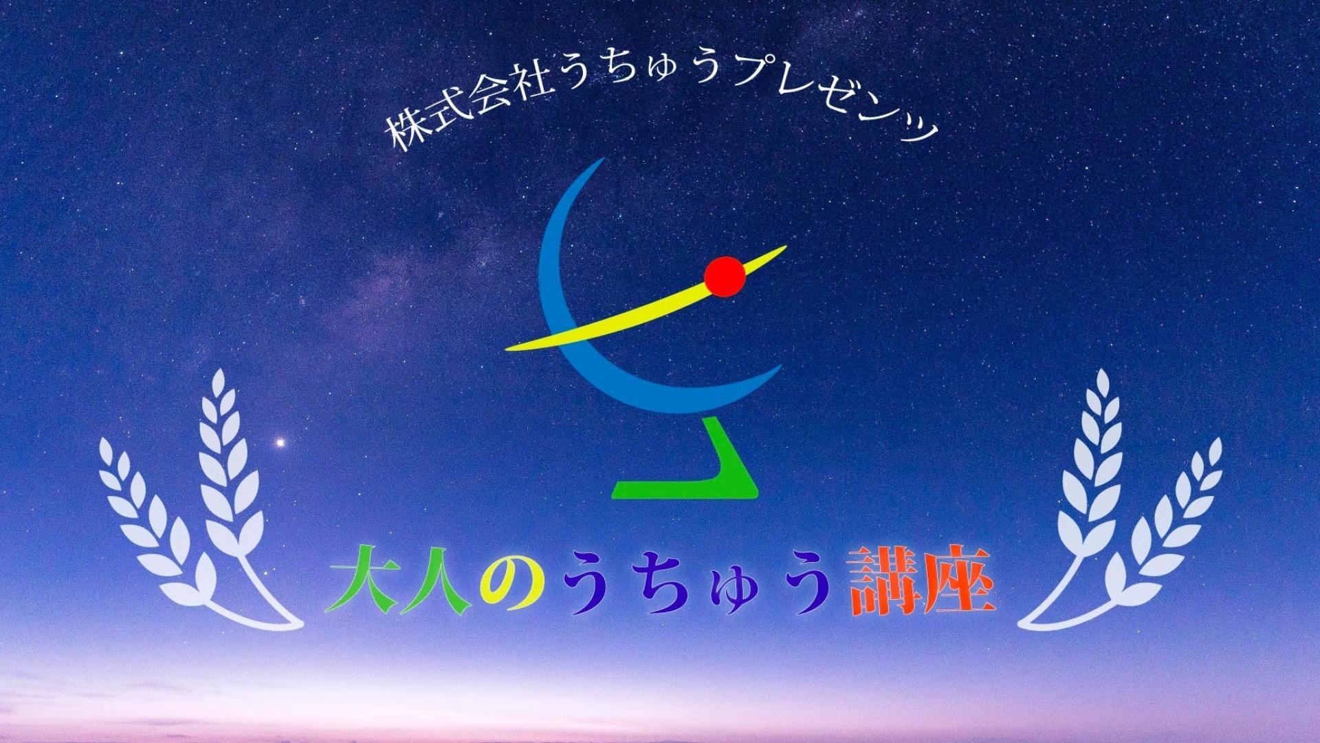 大人のうちゅう講座〜宇宙ビジネスの潮流〜